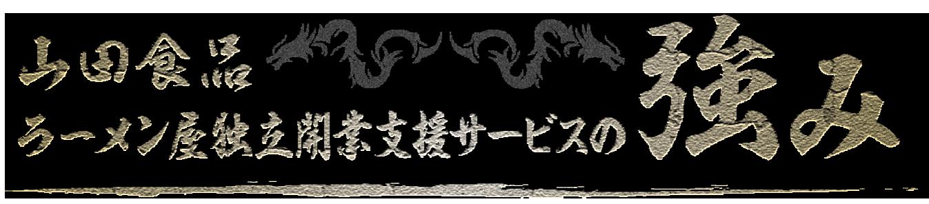 山田食品 ラーメン屋独立開業支援サービスの強み