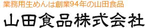 業務用生めんは創業80年の山田食品