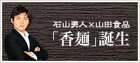 「香麺」誕生