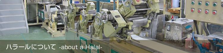 ハラールについて -about a Halal-