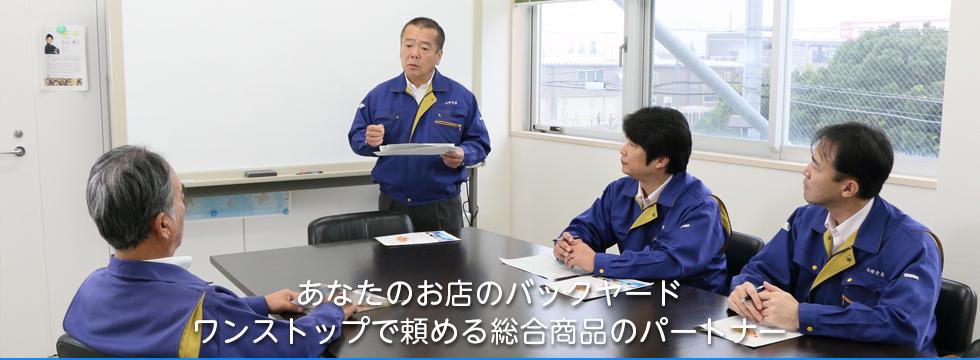 山田食品商事部