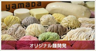 オリジナル麺開発