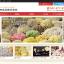 山田食品株式会社トップページ